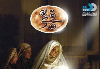 فیلم «محمد رسولالله» مجید مجیدی