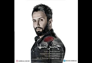 Amir-Ali-Chatre-Tanha-1