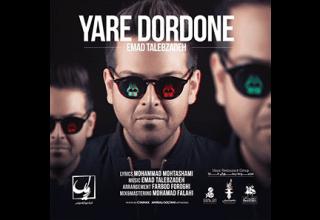 Emad-Talebzadeh-Yare-Dordone