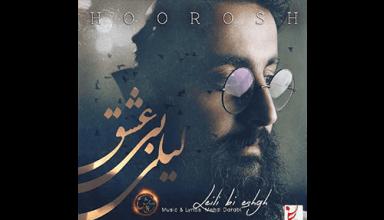 Hoorosh-Band-Leili-Bi-Eshgh