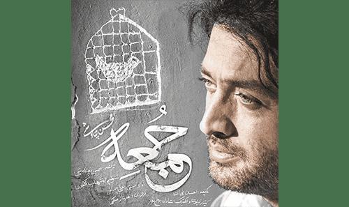 Mohsen-Chavoshi-Jomee-(Shahrzad)