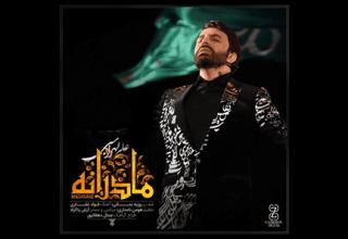 Ali-Lohrasbi-Madarane