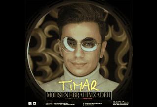 Mohsen-Ebrahimzadeh-Timar