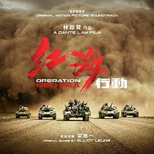 دانلود موسیقی متن فیلم Operation Red Sea