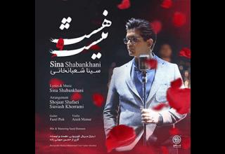 Sina-Shabankhani-Hasto-Nist