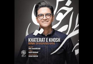 Sina-Shabankhani-Khaterate-Khosh