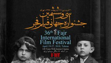 پوستر سی و ششمین جشنواره جهانی فیلم فجر