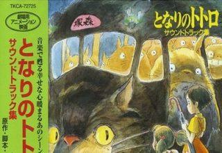 دانلود موسیقی متن انیمه My Neighbor Totoro – توسط Joe Hisaishi