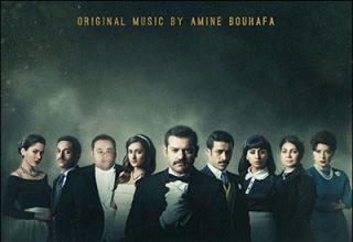 دانلود موسیقی متن سریال Grand Hotel