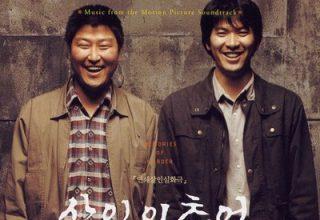 دانلود موسیقی متن فیلم Memories Of Murder – توسط Taro Iwashiro