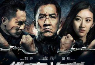 دانلود موسیقی متن فیلم Police Story 2013 – توسط Jackie Chan