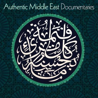 دانلود موسیقی متن فیلم Authentic Middle East Documentaries