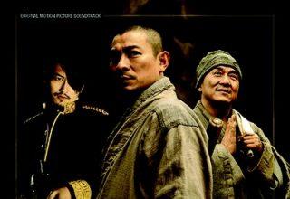 دانلود موسیقی متن فیلم Shaolin