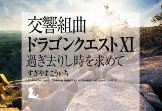 دانلود موسیقی متن بازی Dragon Quest XI: Symphonic Suite