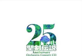 دانلود موسیقی متن بازی Seiken Densetsu 25th Anniversary Orchestra Concert CD