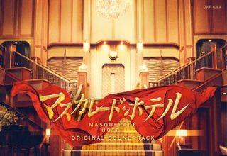 دانلود موسیقی متن فیلم Masquerade Hotel