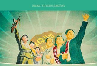 دانلود موسیقی متن سریال Michael Palin in North Korea – توسط Miguel d'Oliveira