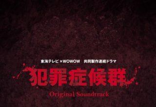 دانلود موسیقی متن سریال Hanzai Shokogun
