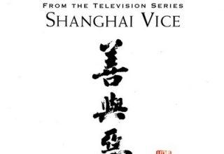 دانلود موسیقی متن سریال Shanghai Vice