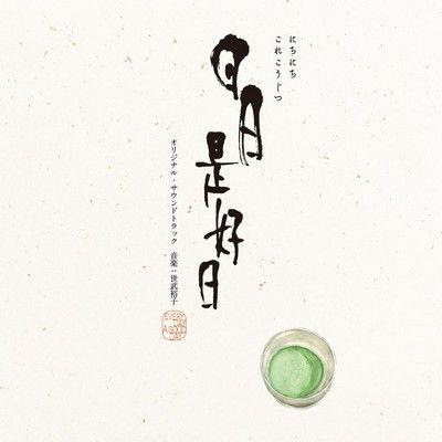دانلود موسیقی متن فیلم Nichi Nichi Kore Koujitsu
