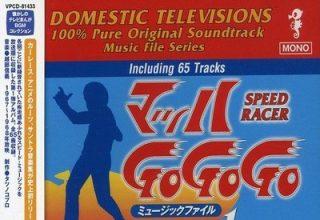 دانلود موسیقی متن سریال Speed Racer (Mach Go Go Go) Music File Round 1-2