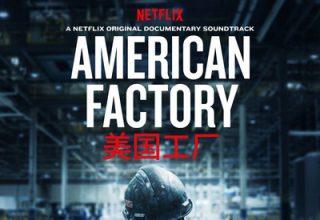 دانلود موسیقی متن فیلم American Factory