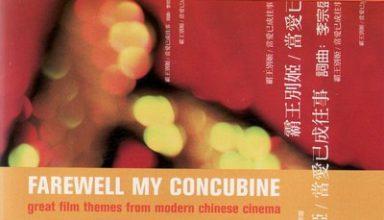 دانلود موسیقی متن فیلم Farewell My Concubine: Great Film Themes From Modern Chinese Cinema