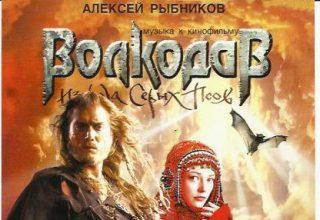 WOLFHOUND SOUNDTRACK (BY ALEKSEI RYBNIKOV)