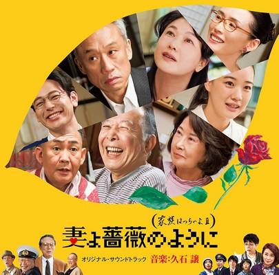 دانلود موسیقی متن فیلم What a Wonderful Family! 1-3