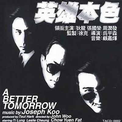 دانلود موسیقی متن فیلم A Better Tomorrow I & II
