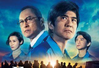 دانلود موسیقی متن فیلم Fukushima 50