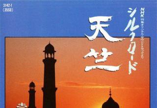 دانلود موسیقی متن فیلم Silk Road IV - Ten Jiku