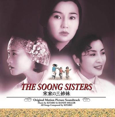 دانلود موسیقی متن فیلم The Soong Sisters