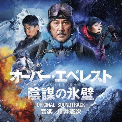 دانلود موسیقی متن فیلم Wings Over Everest
