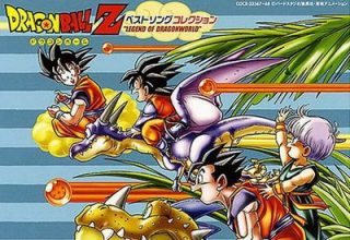 "دانلود موسیقی متن انیمه Dragon Ball Z: Best Song Collection ""Legend of Dragonworld"""