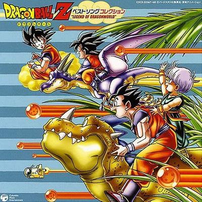 "دانلود موسیقی متن انیمه Dragon Ball Z: Best Song Collection ""Legend of Dragonworld"""