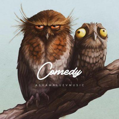 دانلود قطعه موسیقی Comedy توسط AShamaluevMusic