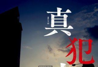 دانلود موسیقی متن سریال Shinhannin