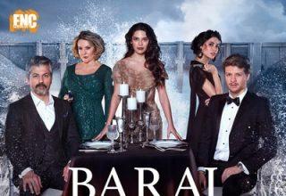 دانلود موسیقی متن سریال Baraj