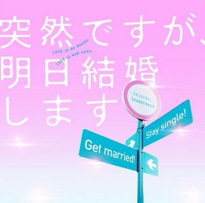 دانلود موسیقی متن فیلم Everyone's Getting Married