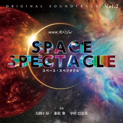 دانلود موسیقی متن سریال NHK Special Space Spectacle Vol.1-2