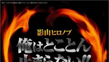 دانلود موسیقی متن بازی Ore wa Tokoton Tomaranai / Kusuburu Heart ni Hi wo Tsukero!!