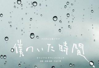 دانلود موسیقی متن سریال Boku no Ita Jikan