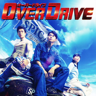 دانلود موسیقی متن فیلم Over Drive