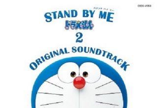 دانلود موسیقی متن انیمه Stand by Me Doraemon 2