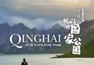 دانلود موسیقی متن سریال Qinghai: Our National Park