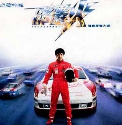 دانلود موسیقی متن فیلم Thunderbolt – توسط Yang Bang-ean, Jackie Chan
